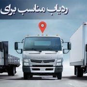 ردیاب کامیون