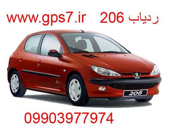 ردیاب جی پی اس 206