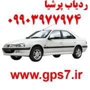 ردیاب خودرو پرشیا جی پی اس